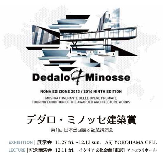Dedalo Minosse Prize Roadshow Tokyo 2015 : Photo © Premio Internazionale Dedalo Minosse
