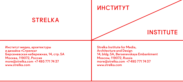 Logo © Strelka Institute for Media, Architecture and Design